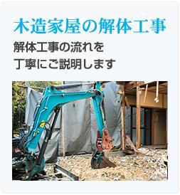 木造家屋の解体工事