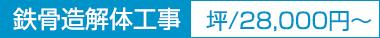 鉄骨造解体工事:坪/29,000円~