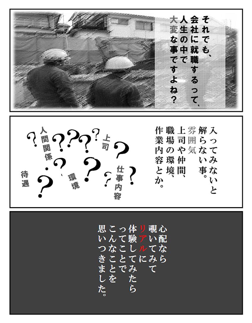 マンガ人材募集4